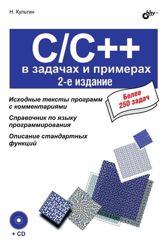 Никита Культин C/C++ в задачах и примерах (2-е издание) перри г миллер д программирование на c для начинающих 3 е издание