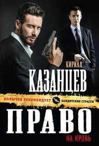 Казанцев, Кирилл  - Право на кровь