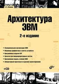 Жмакин, А. П.  - Архитектура ЭВМ (2-е издание)