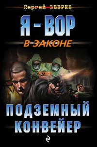 Зверев, Сергей  - Подземный конвейер
