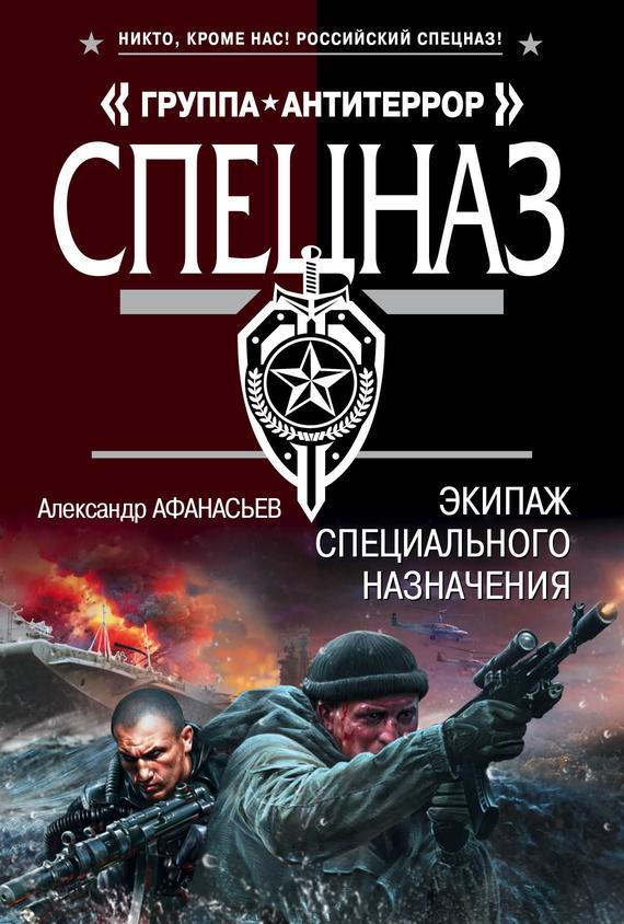 Александр Афанасьев Экипаж специального назначения