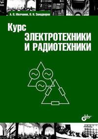 Занадворов, П. Н.  - Курс электротехники и радиотехники