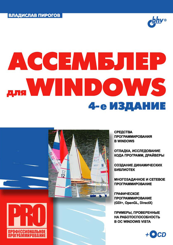 В. Ю. Пирогов Ассемблер для Windows эспозито д эспозито ф разработка приложений для windows 8 на html5 и javascript