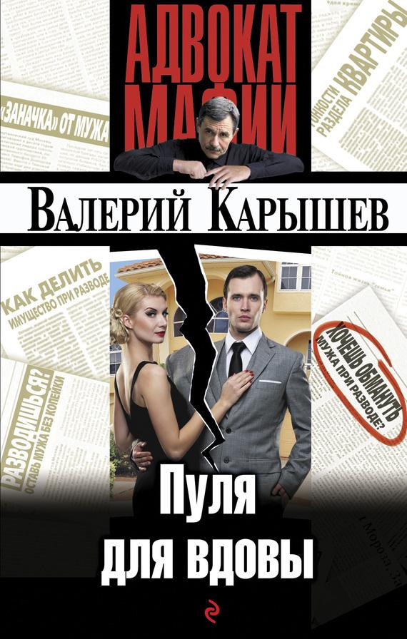 Валерий Карышев Пуля для вдовы вадим амуров игры богов