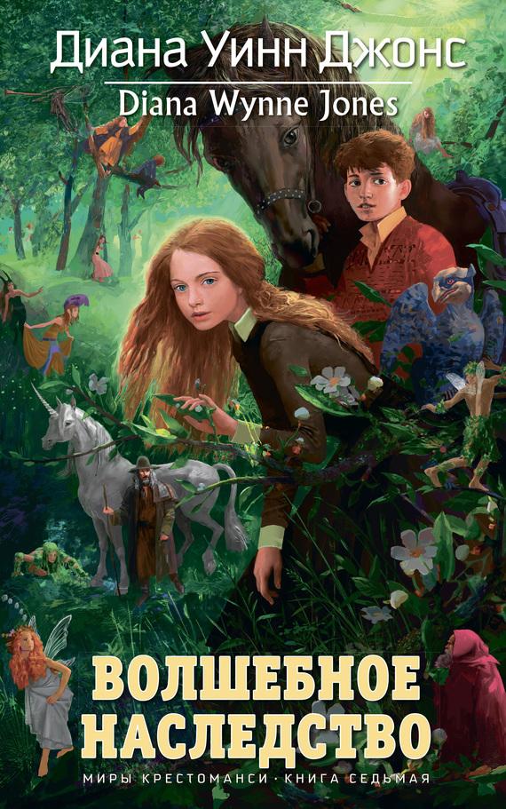 Скачать Волшебное наследство бесплатно Диана Уинн Джонс