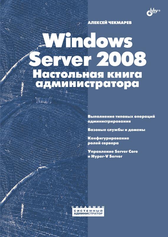 Алексей Чекмарев Windows Server 2008. Настольная книга администратора клавиатура a4tech a4 bloody b318 b318