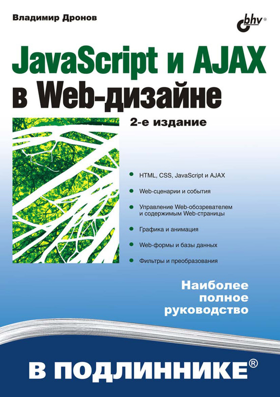 Владимир Дронов JavaScript и AJAX в Web-дизайне relation extraction from web texts with linguistic and web features