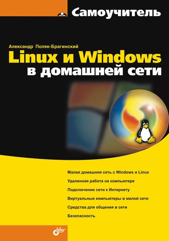 А. В. Поляк-Брагинский Linux и Windows в домашней сети