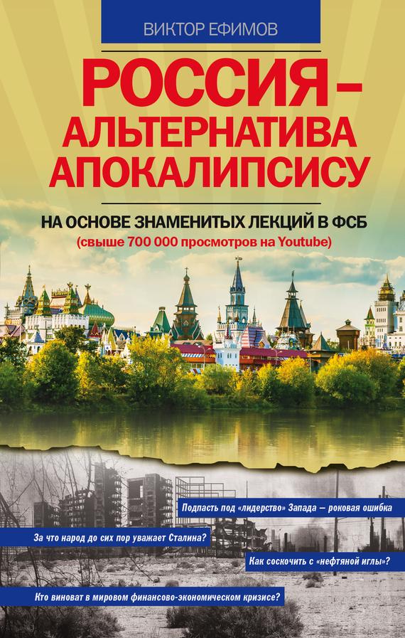 Виктор Ефимов бесплатно