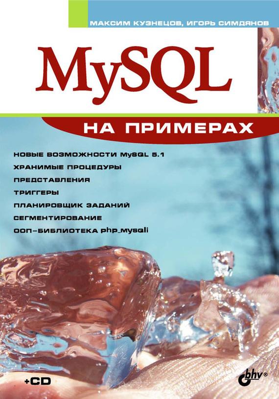 Максим Кузнецов MySQL на примерах mysql 数据库应用案例课堂(附光盘)