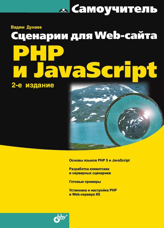 Вадим Дунаев Сценарии для Web-сайта. PHP и JavaScript