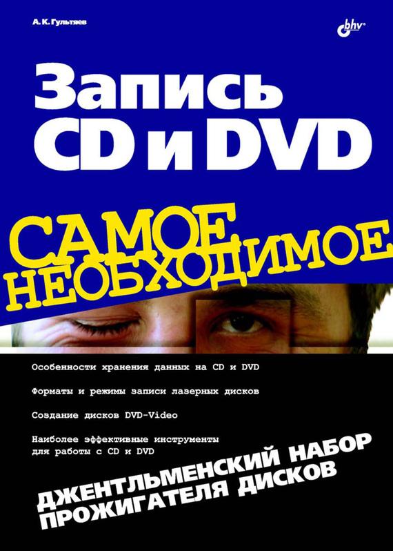 Алексей Гультяев Запись CD и DVD. Джентльменский набор прожигателя дисков музыка cd dvd dsd 1cd