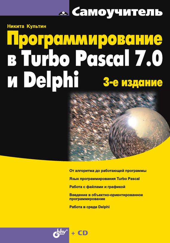 Скачать Программирование в Turbo Pascal 7.0 и Delphi бесплатно Никита Культин