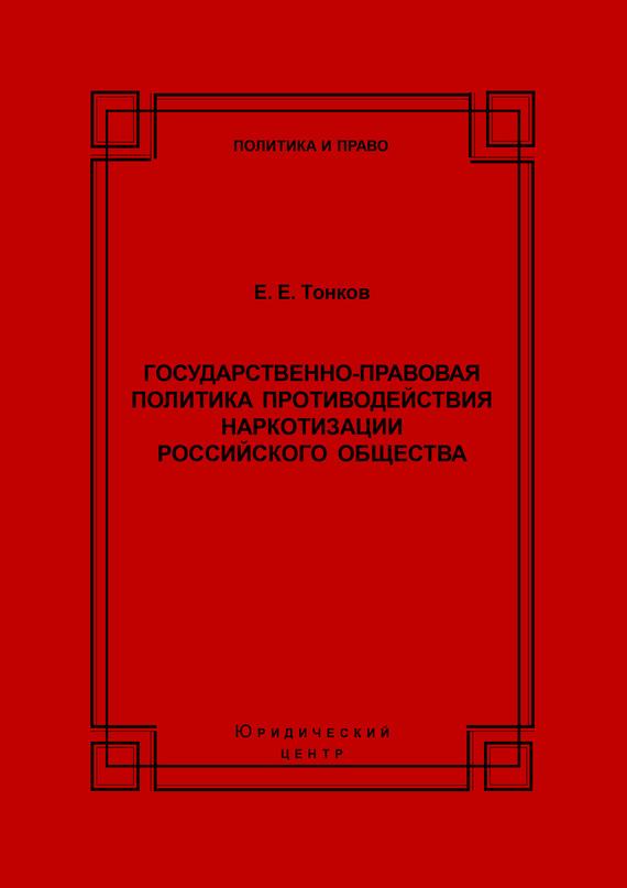 Книга притягивает взоры 13/99/99/13999936.bin.dir/13999936.cover.jpg обложка