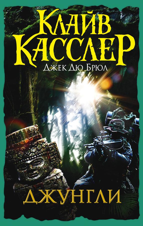 Обложка книги Джунгли, автор Касслер, Клайв