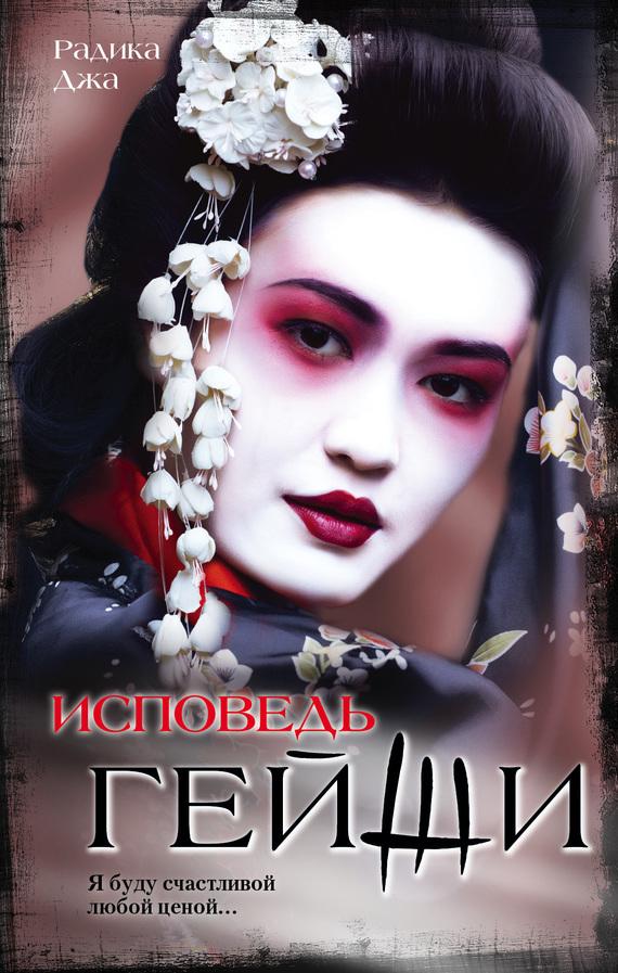 Обложка книги Исповедь гейши, автор Джа, Радика