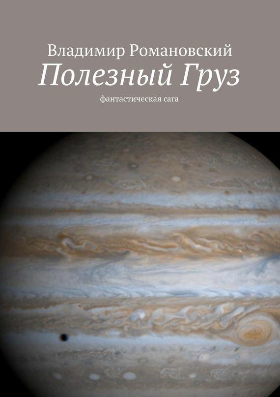 Обложка книги Полезный Груз, автор Владимир Романовский