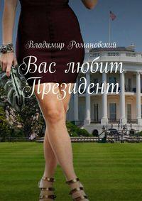 Романовский, Владимир  - Вас любит Президент