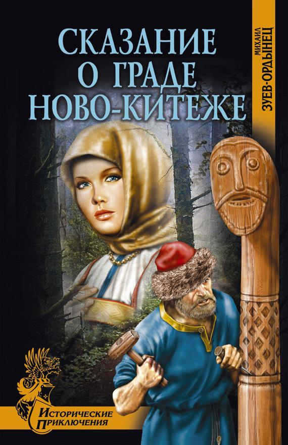 Сказание ограде Ново-Китеже