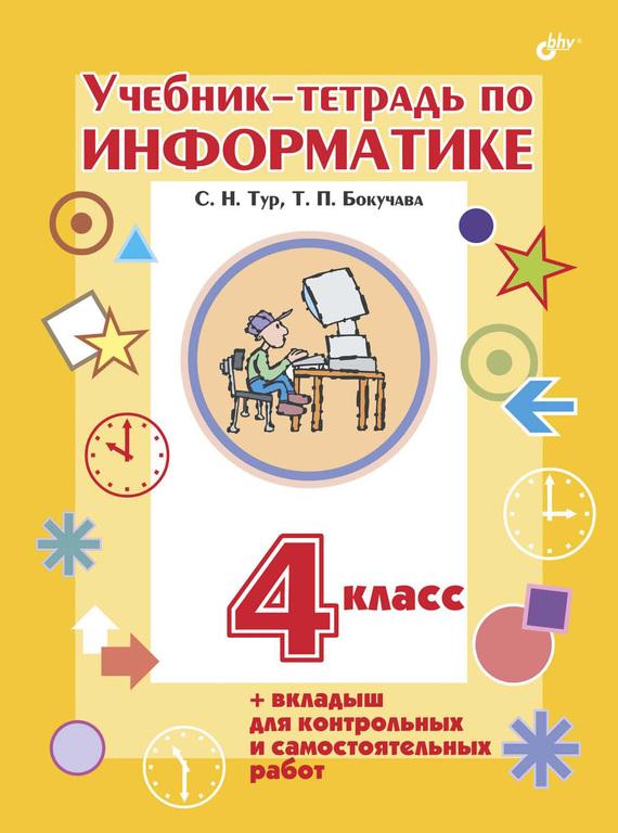 Тур бокучава 4 класс учебник тетрадь скачать бесплатно