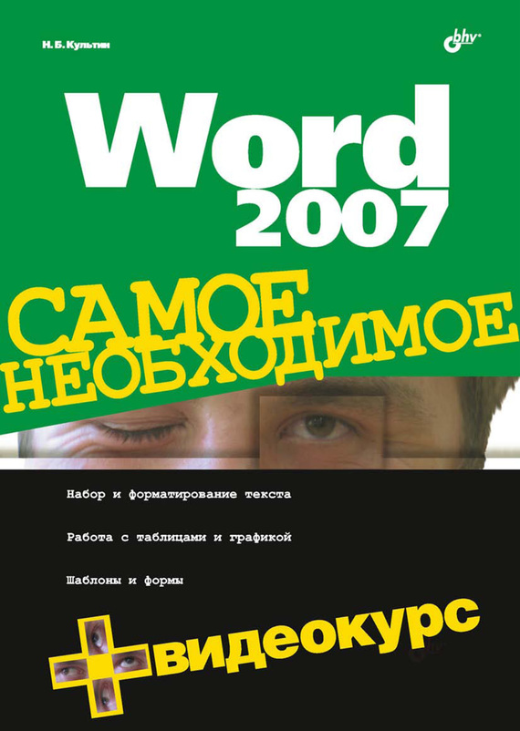 Никита Культин Word 2007 elaine marmel teach yourself visually word 2007