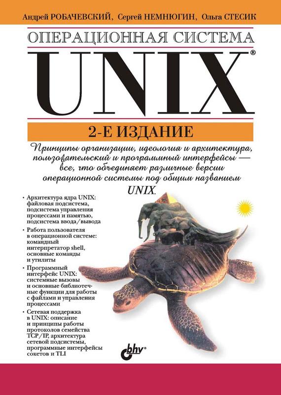 Ольга Стесик Операционная система UNIX