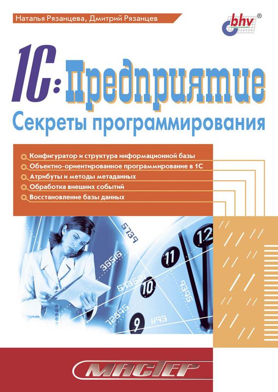 1C:Предприятие. Секреты программирования происходит спокойно и размеренно