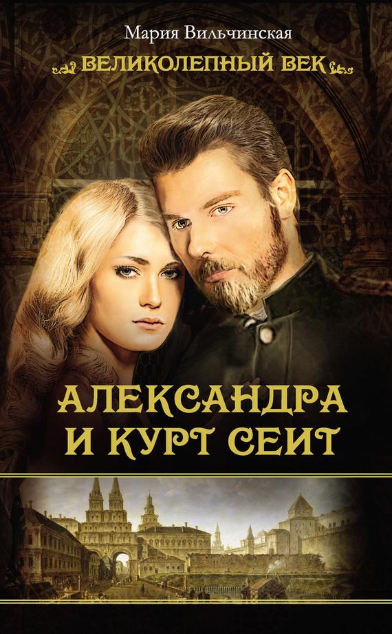 Мария Вильчинская Александра и Курт Сеит