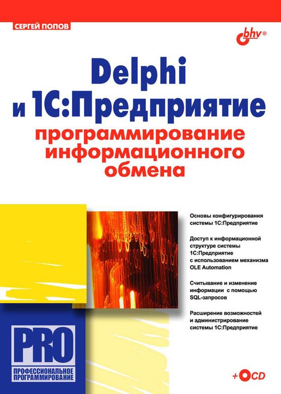 Сергей Попов Delphi и 1С:Предприятие. Программирование информационного обмена