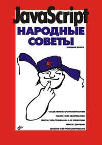 Дронов, Владимир  - JavaScript. Народные советы