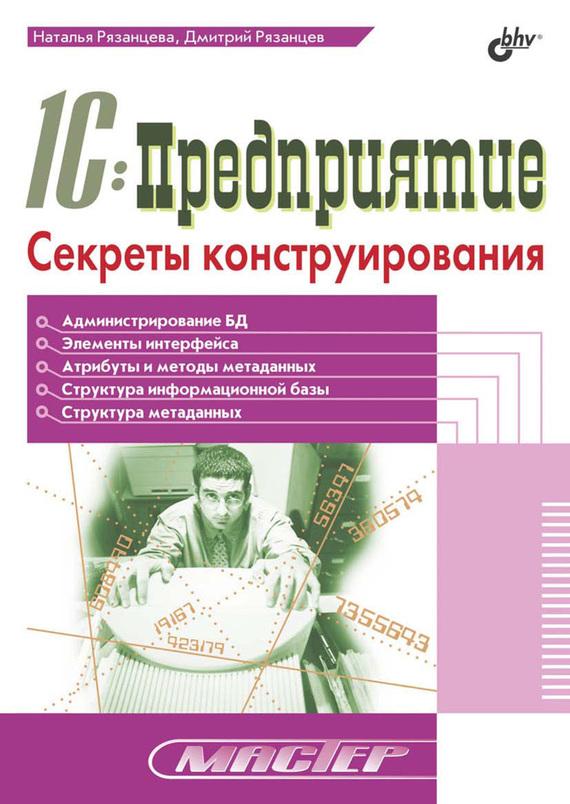 Наталья Рязанцева бесплатно