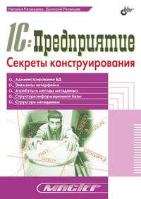 Рязанцева, Наталья  - 1С:Предприятие. Секреты конструирования