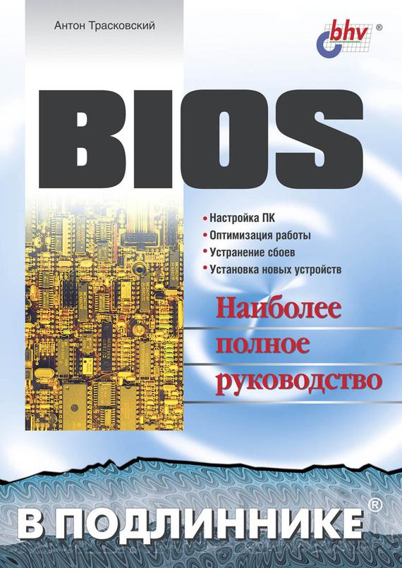 BIOS/