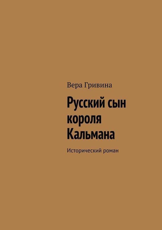 бесплатно Вера Гривина Скачать Русский сын короля Кальмана