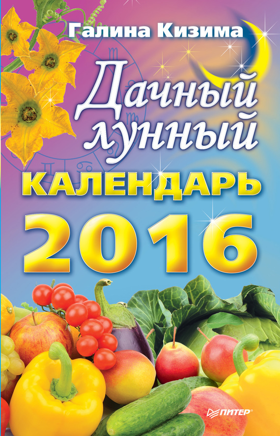 Скачать Дачный лунный календарь на 2016 год быстро