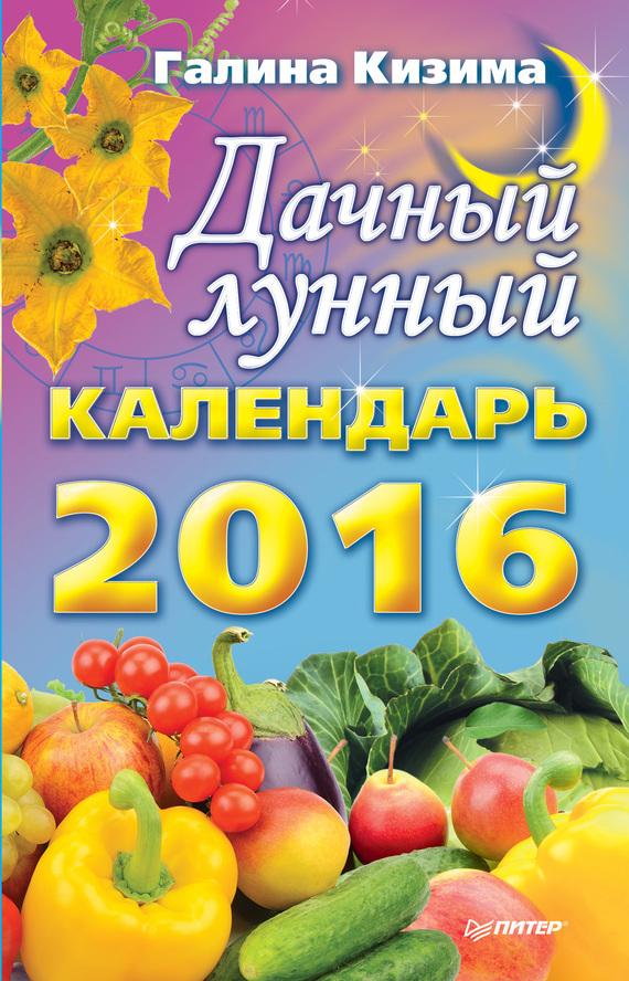 Галина Кизима Дачный лунный календарь на 2016 год