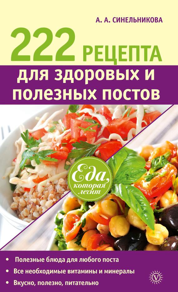 А. А. Синельникова 222 рецепта для здоровых и полезных постов все блюда для поста