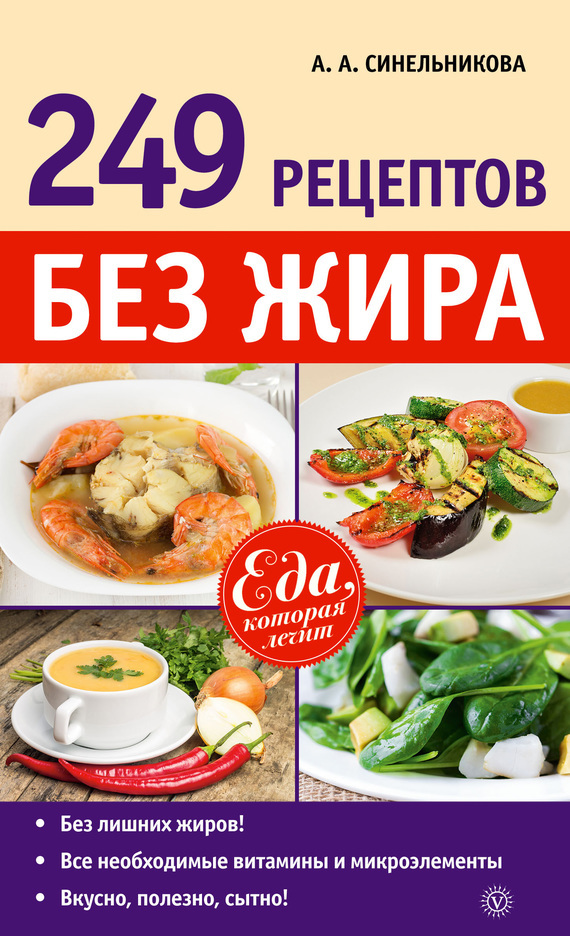 А. А. Синельникова 249 рецептов без жира