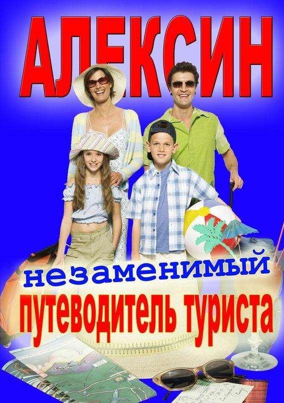 Дмитрий Покровский Алексин 1с в стране вечных каникул алексин а г
