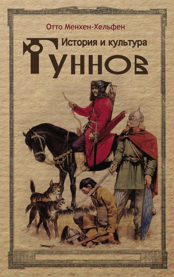 Обложка книги История и культура гуннов, автор Менхен-Хельфен, Отто