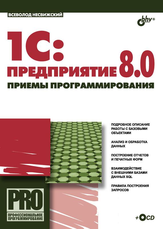 Всеволод Несвижский 1С:Предприятие 8.0. Приемы программирования информатика в играх и задачах 1 ый класс горячев