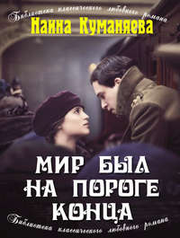 Куманяева, Наина  - Мир был на пороге конца