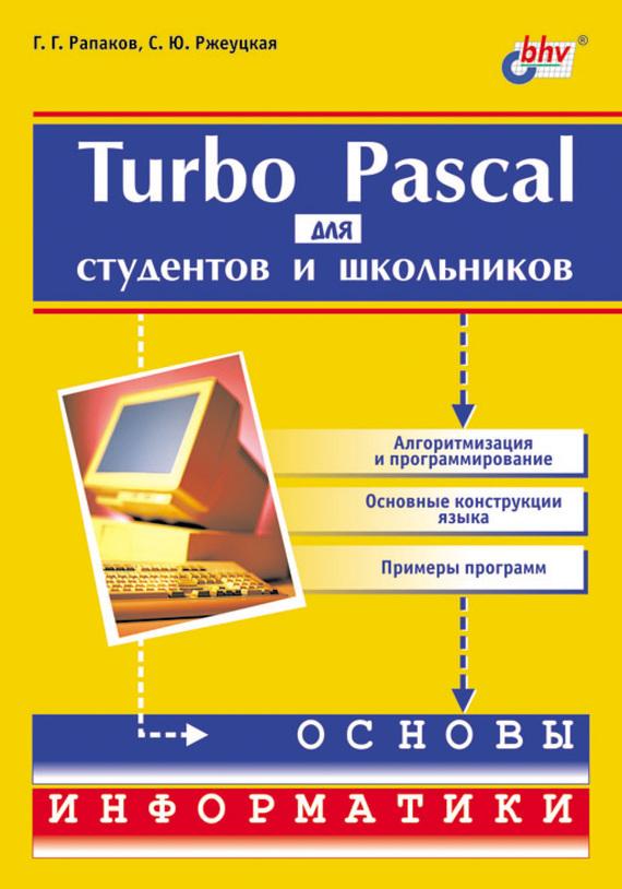 С. Ю. Ржеуцкая Turbo Pascal для студентов и школьников j folts oh turbo 5 pascal