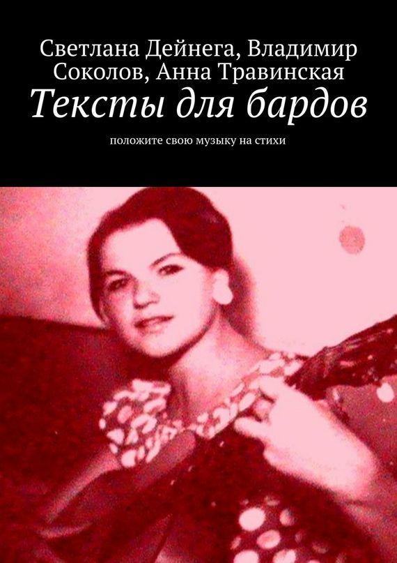 Светлана Петровна Дейнега Тексты для бардов