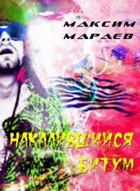 Мараев, Максим  - Накалившийся битум