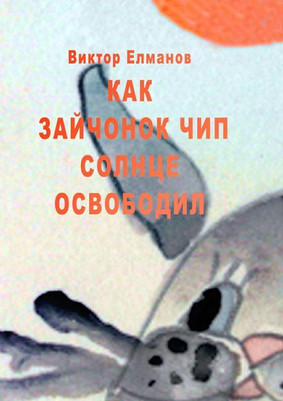 Виктор Сергеевич Елманов бесплатно