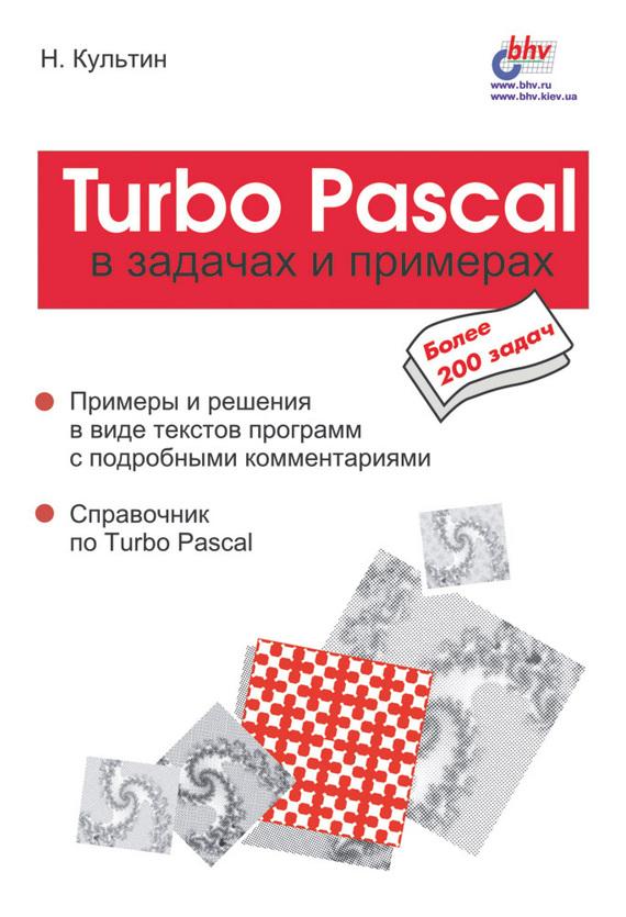 Никита Культин Turbo Pascal в задачах и примерах а м епанешников в а епанешников программирование в среде turbo pascal 7 0