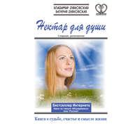 Дубковский, Владимир  - Нектар для души. Книга о судьбе, счастье и смысле жизни
