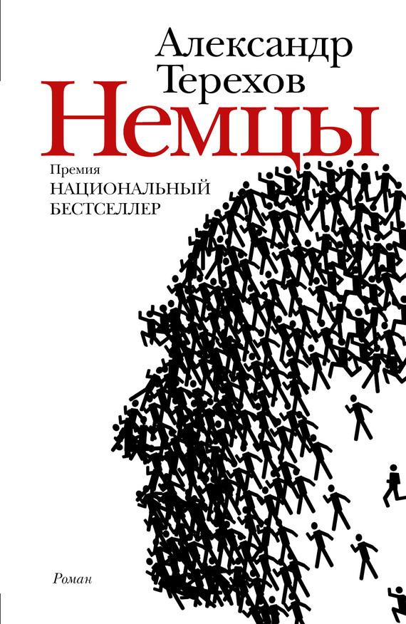 Александр Терехов Немцы к в бабаев что такое африка