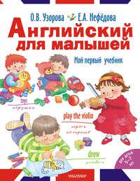 - Английский для малышей. Мой первый учебник